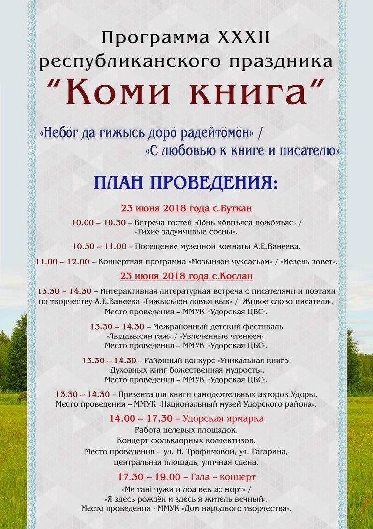 Республиканский праздник Коми книга