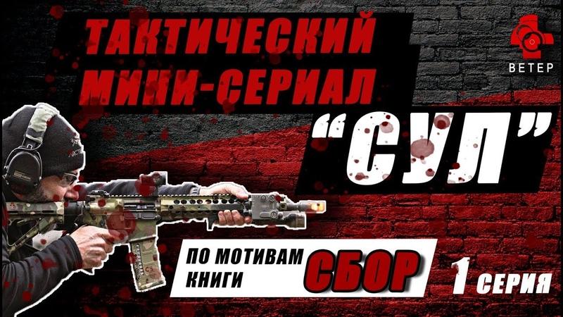 ТАКТИЧЕСКИЙ МИНИ-СЕРИАЛ СУЛ. ЭКСПЕРТЫ (1 серия).