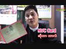 ႏိုင္ငံသားေလွ်ာက္ရင္ NVC Card ကိုင္ေဆာင္စရာမလိုတဲ့ကိစၥ သိၿပီးၿပီလား
