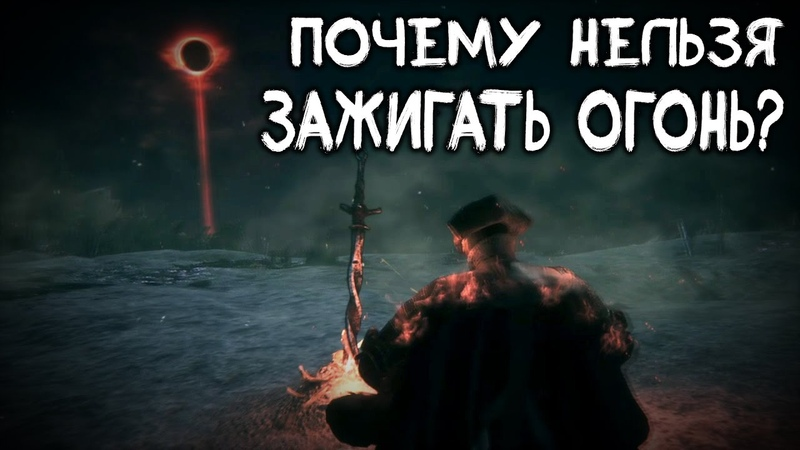 Dark Souls 3 Lore Почему НЕЛЬЗЯ зажигать Огонь
