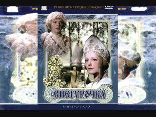 Фильм- сказка снегурочка (1968) ссср . по пьесе александра островского