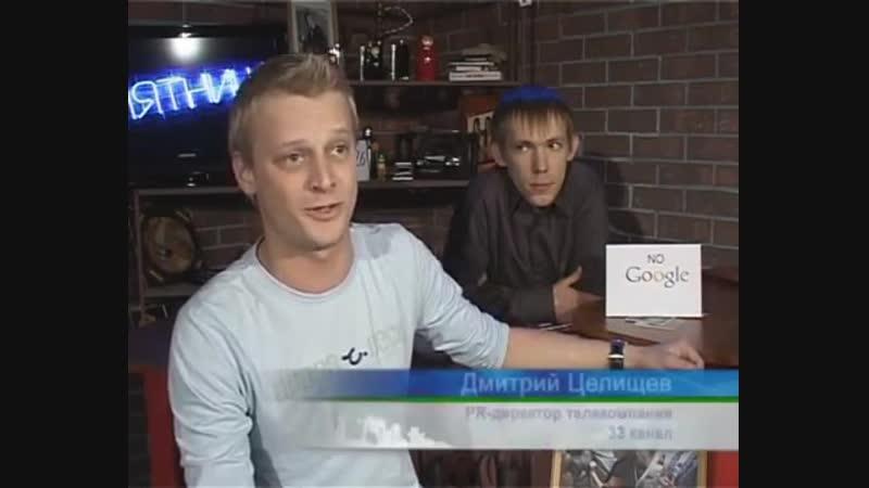 промо ПЯТНИЦА 2009 33 канал