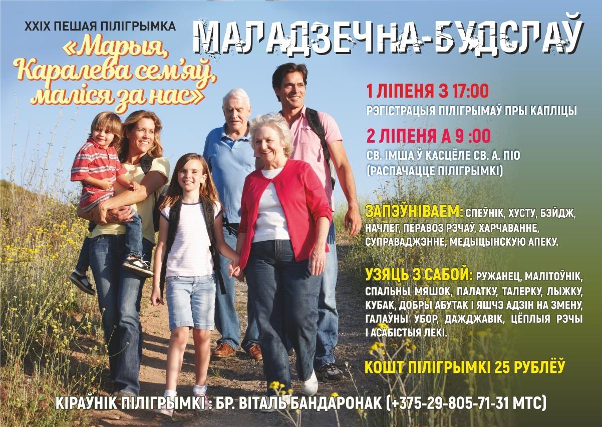 Пілігрымка Маладзечна-Будслаў 2019
