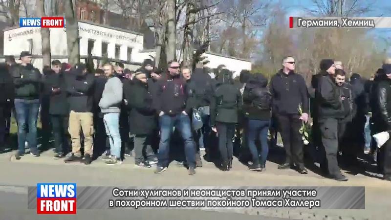 Сотни хулиганов и неонацистов приняли участие в похоронном шествии покойного Томаса Халлера