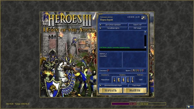 HotA Fun С Толиком 1 min for turn all resourses to opponent