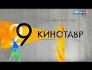 Открытый российский кинофестиваль Кинотавр Торжественная церемония закрытия XXIX кинофестиваля Кинотавр 10 06 2018