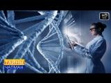 Тайны Чапман от 28.06.2018: Охота за генами