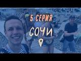 Наглые таксисты, бразильцы в Черном море, фан-зона для избранных | ВНЕ ИГРЫ #5