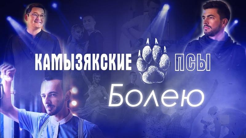 Камызякские псы - Болею (official video)