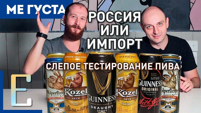 Сравнение пива российского и импортного производства — Ме Густа Едим ТВ