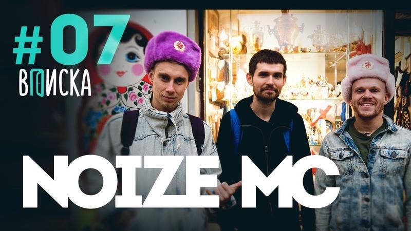 Вписка с Noize MC реакция на Versus Гнойного Гидропонка и Адик снимаем Коррозию хип хопа