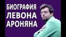 Биография Великого Армянского Шахматиста - Левона Ароняна