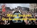 Марк Бернес. Если бы парни всей земли / VI Всемирный фестиваль молодёжи и студентов. Москва, 1957