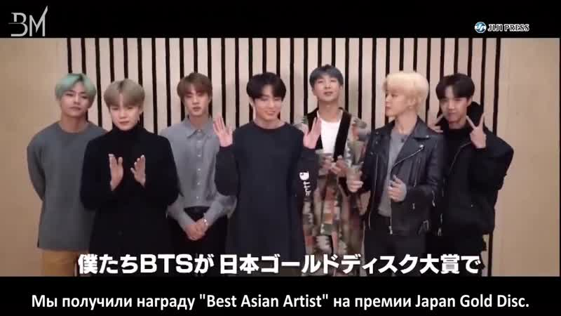 [RUS SUB][26.02.19] BTS Message for winning at 2019 Japan Gold Disc Awards