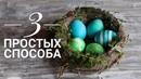 Красим яйца на Пасху 3 простых и интересных способа Dye easter eggs