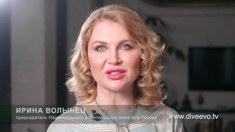 Ирина Волынец о Серафимо-Дивеевском монастыре