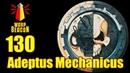 18 ВМ 130 Вахафакты Адептус Механикус