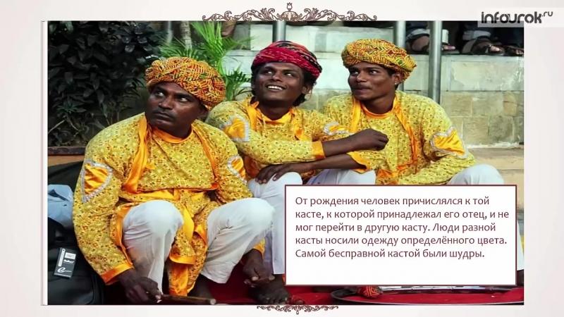 Древняя Индия - Всемирная история 5 класс 14 - Инфоурок