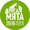 """Рязань едет на фестиваль """"Дикая Мята 2019""""!"""