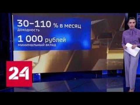На развалинах Кэшбери создается новая финансовая пирамида - Россия 24