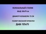Кроватка-трансформер Антел Северянка-3