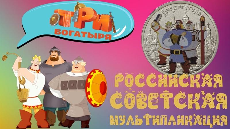 25 рублей 2017 ТРИ БОГАТЫРЯ. Серия Российская (Советская) мультипликация