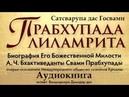 Прабхупада Лиламрита 49. ИНДИЯ. ОБЪЕДИНЕНИЕ ИСККОН (аудиокнига)