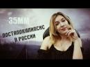 35MM ►АТМОСФЕРНЫЙ ПОСТАПОКАЛИПСИС В РОССИИ