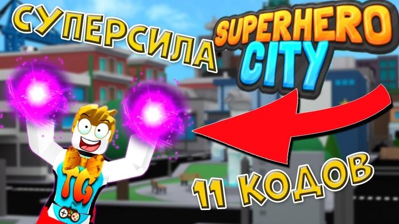 КОДЫ SUPERHERO CITY Simulator ROBLOX! СЕКРЕТЫ ГОРОДА СУПЕРГЕРОЕВ