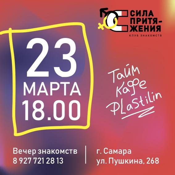 Афиша Самара Вечер знакомств в тайм-кафе Plastilin