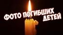 Они уже НЕ ВЕРНУТСЯ домой... Фотографии детей, погибших при пожаре в Кемерово