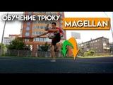 ФУТБОЛЬНЫЙ ФРИСТАЙЛ ОБУЧЕНИЕ ТРЮКУ - MAGELLAN Tutuorial