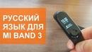 Xiaomi Mi band 3. Официальная прошивка на русском языке