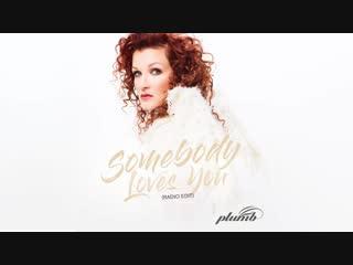 PLUMB - Somebody Loves You (ПРЕМЬЕРА НОВОЙ РАДИОВЕРСИИ ПЕСНИ) (