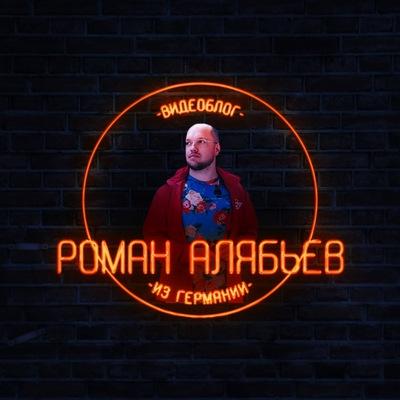Роман Алябьев