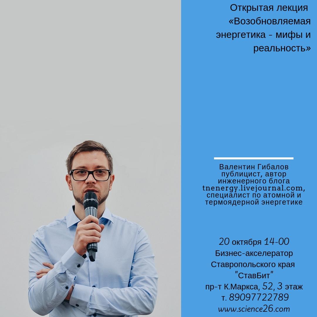 Лекция в Ставрополе 20 октября