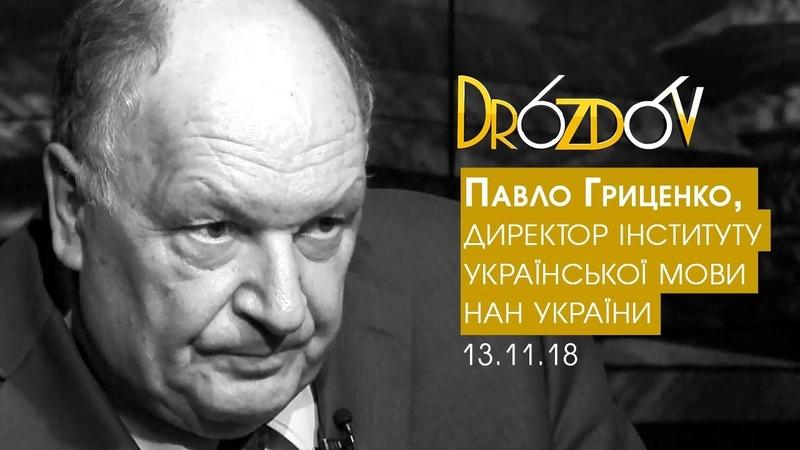 Павло Гриценко, директор Інституту української мови НАН України, у програмі DROZDOV