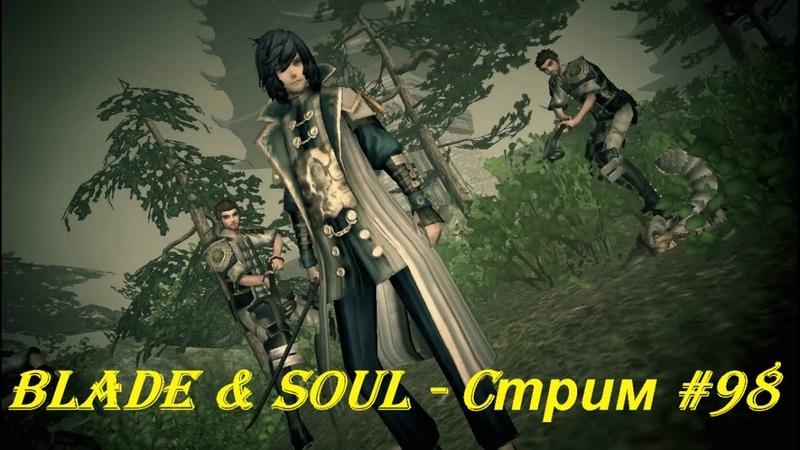 Blade Soul - Cтрим 98