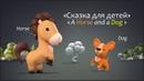 Сказка для Детей на Английском языке A Horse and a Dog