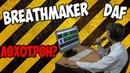 Помогает ли Breathmaker (Бризмейкер) от заикания? (DAF/FAF)