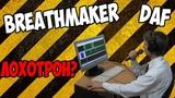 Помогает ли Breathmaker (Бризмейкер) от заикания (DAFFAF)