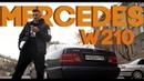 ФИНАЛ 1 сезона по MERCEDES W210 за 200 тысяч рублей
