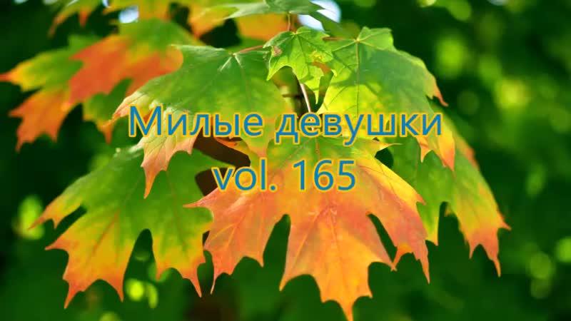 Милые девушки vol. 165