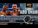 Кличко предается воспоминаниям, UFC заключает выгодный контракт   FightSpace