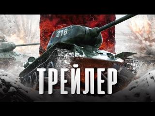 Трейлер: Т-34