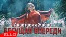 Анастасия Жабко Бегущая впереди ПРЕМЬЕРА