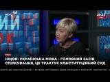 Разгневанная Л. Ницой устроила скандал в прямом эфире из - за русского языка