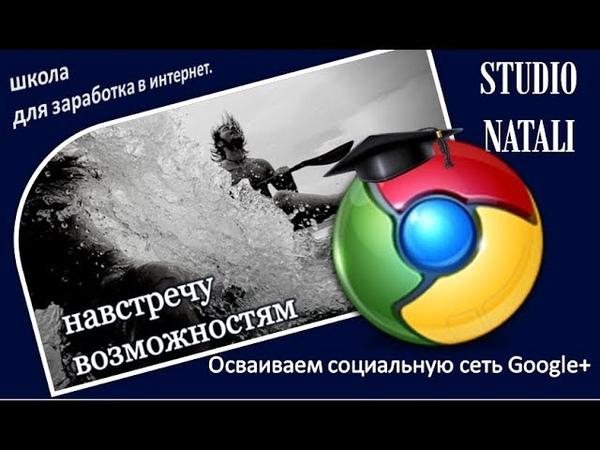 Школа проекта BIG BEHOOF. Осваиваем социальную сеть Googleи канал you tube/ 2 урок