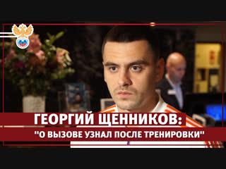Щенников: