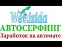 Круглосуточный заработок в Webisida на автосёрфинге букс и раскрутка сайтов Заработок на автомате Регистрация в Webisida QMLFsi